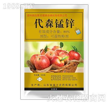 80%代森锰锌-绿士农