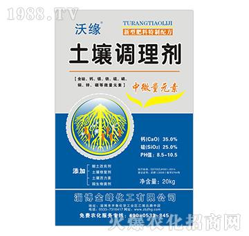沃缘土壤调理剂