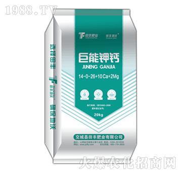 巨能钾钙-田丰地沃