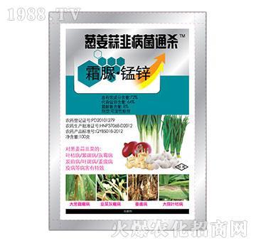 72%霜脲锰锌-葱姜蒜韭病菌通杀-宝丰农药