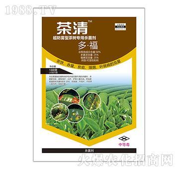 50%多福-茶清-宝丰农药