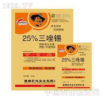 25%三唑锡-吉祥龙-