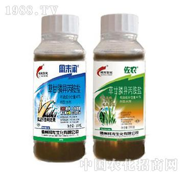 41%草甘膦异丙胺盐-佐农周末闲-祥龙生化