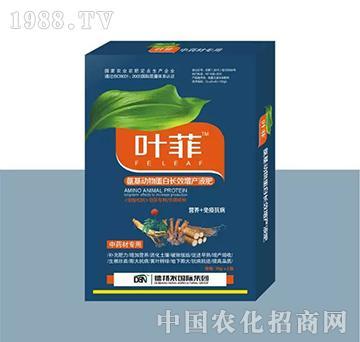 中药材专用叶面肥(盒装)-叶菲-德邦农
