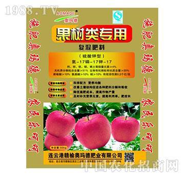 果树类专业复混肥料17-17-17-奥玛德
