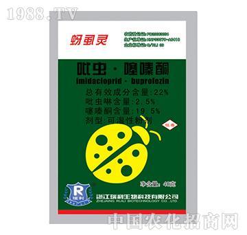 22%吡虫噻嗪酮-蚜虱灵-瑞利