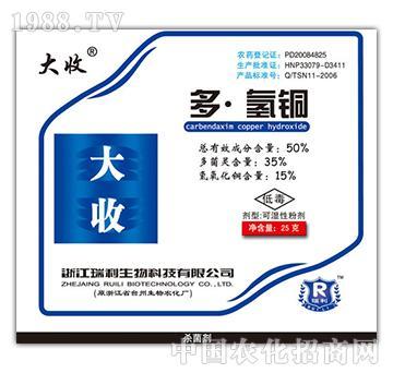 50%多氢铜-大收-瑞利