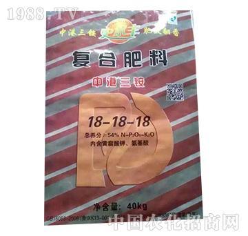 中港三铵复合肥料18-18-18-益生源
