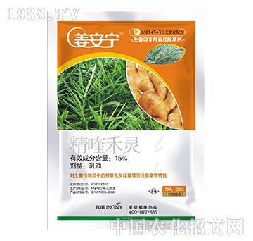 叶之蓝-姜安宁-15%精喹禾灵