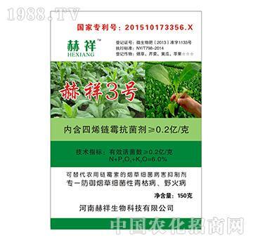 赫祥3号-防治烟草细菌性青枯病、野火病