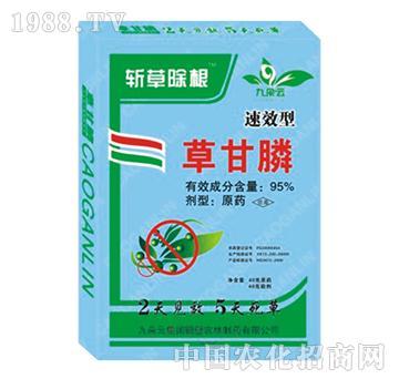 95%草甘膦-郑州绿冠