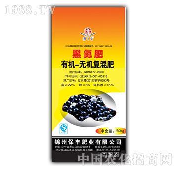 黑氮肥(增产型)-有机无机复混肥-保丰肥业