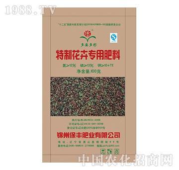 特制园艺花卉专用肥-保丰肥业