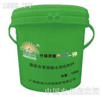 竹碳蔗糖液体含黄腐酸水溶性肥料-钾-新启力