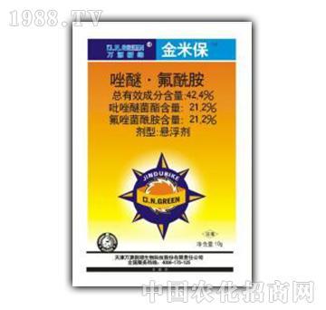 42.4%唑醚氟酰胺-金米保-万源新绿
