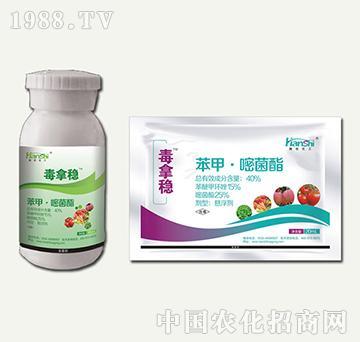 40%苯甲醚菌酯-毒拿