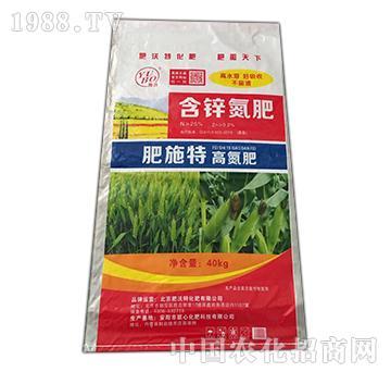 含锌氮肥-肥施特高氮肥