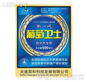 葡萄卫士(菌剂)-双和科技