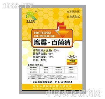 60%腐霉百菌清-华夏国奥