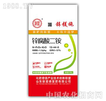 锌腐酸二铵13-44-0-联盟