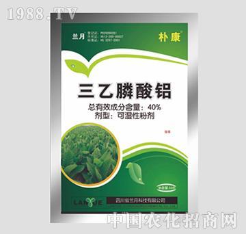 40%三乙膦酸铝可湿性粉剂-朴康-兰月科技