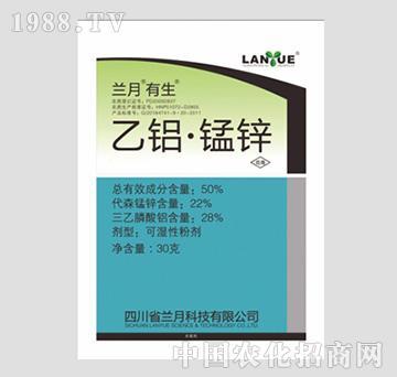 50%乙铝锰锌可湿性粉剂-有生-兰月科技