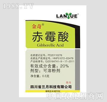 20%赤霉酸可溶性粉剂-金奇-兰月科技