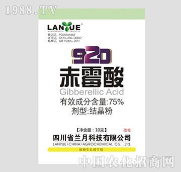 75%赤霉酸结晶粉-920-兰月科技