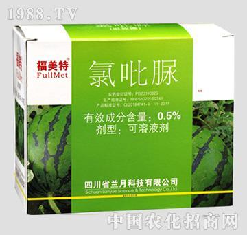 0.5%氯吡脲可溶液剂-福美特-兰月科技