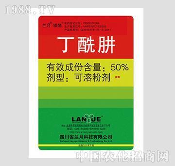 50%丁酰肼可溶粉剂-矮酷-兰月科技