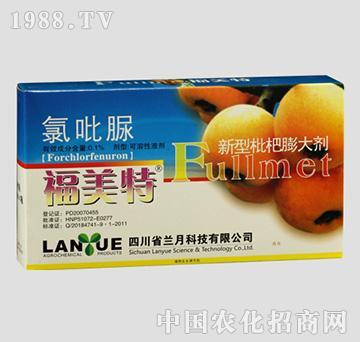 0.1%氯吡脲可溶液剂-福美特-兰月科技