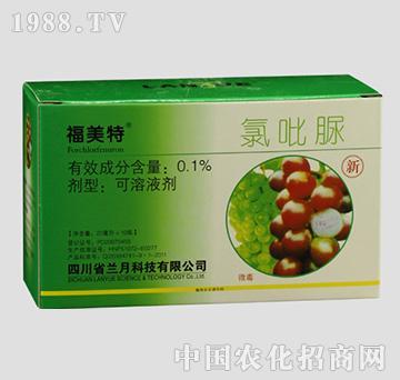 氯吡脲可溶液剂-福美特-兰月科技