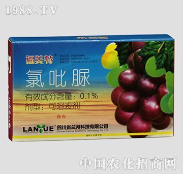 氯吡脲(葡萄专用)-福美特-兰月科技