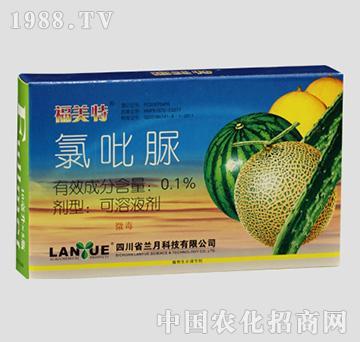 0.1%氯吡脲-福美特-兰月科技