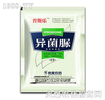 50%异菌脲可湿性粉剂