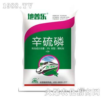 地普乐-辛硫磷-昆仑农业