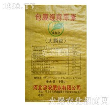 包膜缓释尿素-忠农肥业