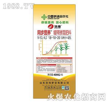 同步营养-缓释掺混肥料18-10-20-浩翔肥业
