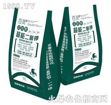 超能二氢钾芸苔素-百灵