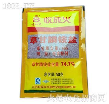 草甘膦铵盐-收成火-好收成