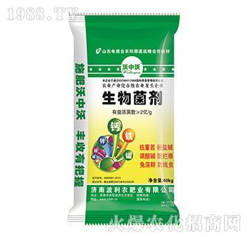 生物菌剂-波利农