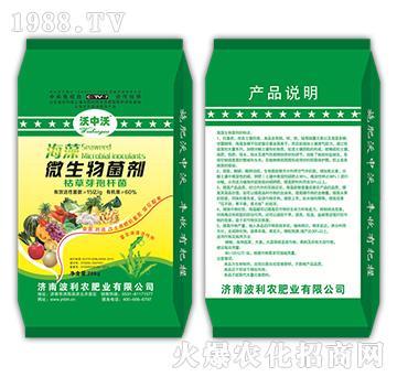 微生物菌剂-波利农