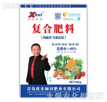 复合肥料16-9-20