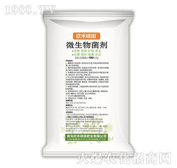 微生物菌剂-欣禾硕田