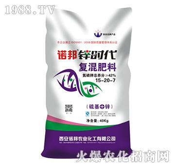 诺邦锌时代-复混肥料15-20-7-陕西诺邦