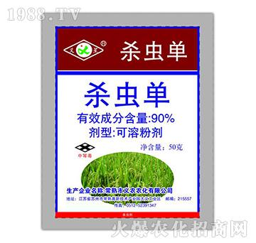 90%杀虫单-义农农化