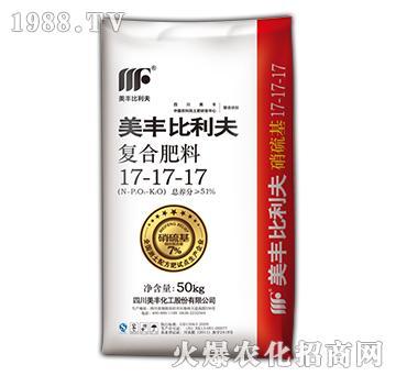 复合肥料17-17-17-美丰比利夫-美丰农资
