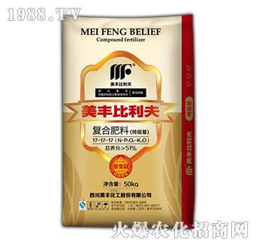 复合肥料17-17-17-美丰比利夫-纯硫基-美丰农资