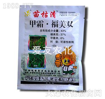 43%甲霜福美双-苗枯