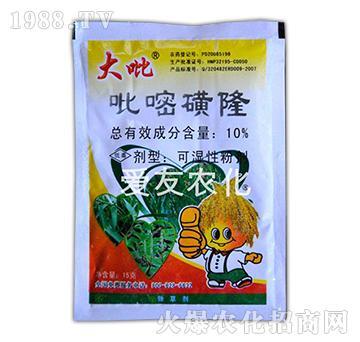 10%吡嘧磺隆-大吡-爱友农化